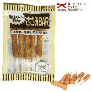 オーシーファーム ささみBAR5本 歯磨き効果 無添加|dog-k9