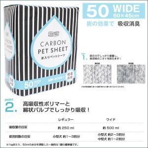 送料無料 炭入りカーボン ペットシーツ ワイド50枚×8袋セット dog-k9
