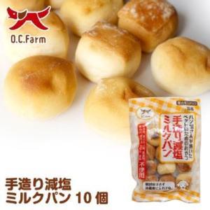 オーシーファーム 手造り減塩ミルクパン 10個|dog-k9