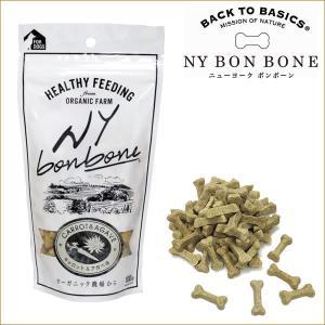 ニューヨークボンボーン キャロット&アガベ 100g オーガニック 犬 おやつ|dog-k9