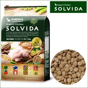 オーガニック ソルビダ 室内飼育成 犬 インドアアダルト 小粒 1袋1.8kg SOLVIDA|dog-k9