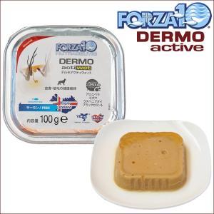 フォルツァ10 FORZA10 デルモ アクティブウェット 皮膚被毛療法食 100g×1缶 フォルツァディエチ|dog-k9