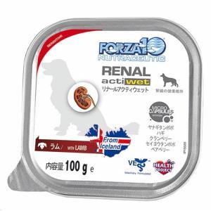 フォルツァディエチ FORZA10 リナール アクティブウェット 腎臓療法食 100g ドッグフード フォルツァ10 犬|dog-k9
