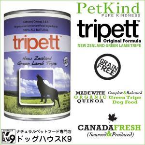 ペットカインド トライペット ニュージーランド グリーンラムトライプ×1缶(396g) PetKind|dog-k9