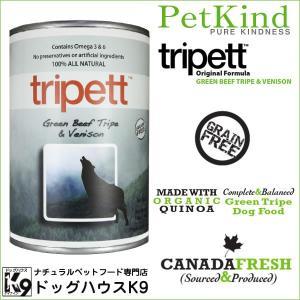 ペットカインド グリーンビーフトライプ&ベニソン(鹿肉)×1缶(396g) PetKind|dog-k9