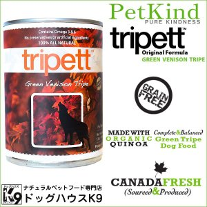 ペットカインド トライペット グリーンベニソントライプ(鹿)×1缶(396g) PetKind|dog-k9