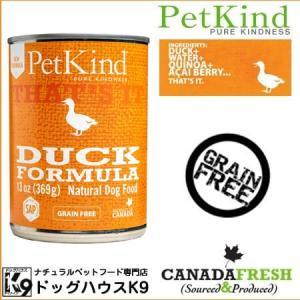 ペットカインド ザッツイット ダック×1缶(369g) PetKind|dog-k9