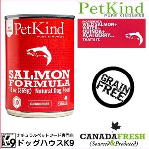 ペットカインド ザッツイット ワイルドサーモン×1缶(369g) PetKind|dog-k9