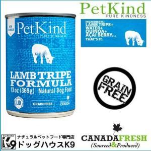 ペットカインド ザッツイット ラムトライプ×1缶(369g) PetKind|dog-k9