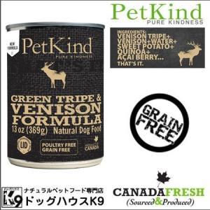 ペットカインド  ザッツイット グリーントライプ &ベニソン(鹿)×1缶(369g) PetKind|dog-k9