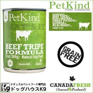 ペットカインド ザッツイット ビーフトライプ×1缶(369g) PetKind|dog-k9