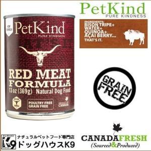ペットカインド ザッツイット レッドミート×1缶(369g) PetKind|dog-k9