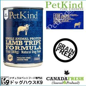 ペットカインド ザッツイット SAPラムトライプ×1缶(369g) PetKind|dog-k9