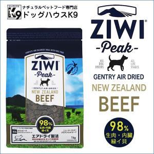 ジウィピークエアドライ・ドッグフードニュージーランドグラスフェッド・ビーフ 1kg|dog-k9