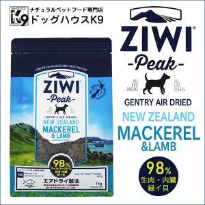 ジウィピーク エアドライ・ドッグフード NZマッカロー&ラム1kg 無添加 正規品 犬|dog-k9