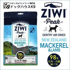 ジウィピーク エアドライ・ドッグフード NZマッカロー&ラム454g 無添加 正規品 犬|dog-k9