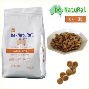 ビィナチュラル ADULT アダルト 成犬 小粒 5.4kg ビーナチュラル be-Natural dog-k9