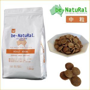 ビィナチュラル ADULT アダルト 成犬 中粒 1kg ビーナチュラル be-Natural dog-k9