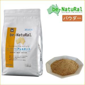 ビィナチュラル アレルカット パウダー 900g アレルギー ビーナチュラル be-Natural 療法食 dog-k9
