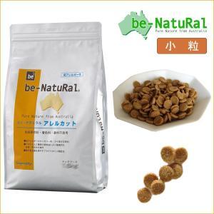 ビィナチュラル アレルカット 小粒 3kg アレルギー ビーナチュラル be-Natural 療法食 dog-k9