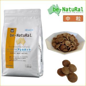 ビィナチュラル アレルカット 中粒 1.6kg アレルギー ビーナチュラル be-Natural 療法食 dog-k9