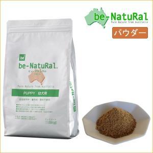 ビィナチュラル パピー幼犬 パウダー 3.3kg 人工添加物一切不使用 ビーナチュラル be-Natural 子犬|dog-k9