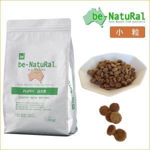 ビィナチュラル パピー幼犬 小粒 1kg 人工添加物一切不使用 子犬 ビーナチュラル be-Natural 子犬|dog-k9