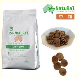 ビィナチュラル パピー 幼犬 子犬 中粒 1kg 人工添加物一切不使用 子犬 ビーナチュラル be-Natural|dog-k9