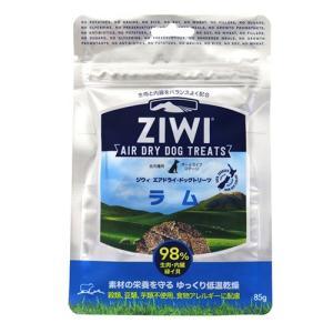 ジウィピーク グッドドッグトリーツラム 85g ZiwiPeak 天然|dog-k9