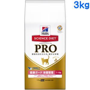 送料無料 サイエンスダイエットプロ 健康ガード 成猫用 体重管理 3kg (500g×6袋)