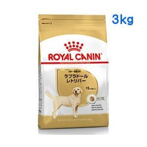 ロイヤルカナン ラブラドールレトリバー 成犬・高齢犬用 3kg