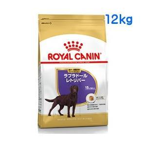 ロイヤルカナン ラブラドールレトリバー ステアライズド 成犬・高齢犬用 12kg