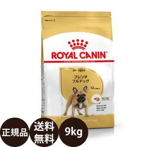 ロイヤルカナン フレンチブルドッグ 成犬・高齢犬用 9kg