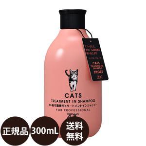 ゾイックN キャッツトリートメントインシャンプー ショート(中・短毛猫種用) 300ml