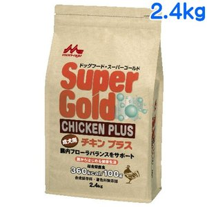 森乳サンワールド スーパーゴールドチキンプラス 成犬用 2.4kg