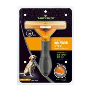 正規品/送料無料 ライトハウス ファーミネーター Lサイズ 大型犬用 短毛種用