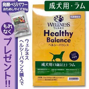 ウェルネスヘルシーバランスドッグフード 成犬用(1歳以上) ラム 12.7kg|dog-sagara