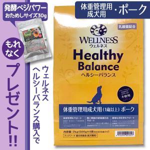 ウェルネスヘルシーバランスドッグフード 体重管理用成犬用(1歳以上) ポーク 6kg(1kg×6個)|dog-sagara