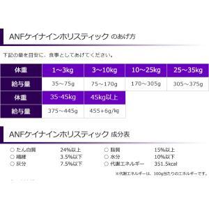 成犬用ドッグフード ANF ケイナイン ホリスティック 3kg  正規品 dog-sagara 04