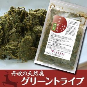 国産天然野生鹿肉100% 防腐剤・着色料無添加 グリーントライプ 100g|dog-sagara