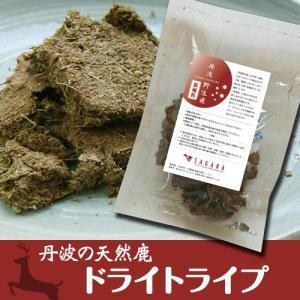ペット用 国産野生本州鹿肉100% 防腐剤・着色料無添加 ドライトライプ 30g|dog-sagara