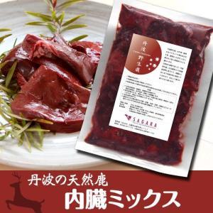 国産天然野生鹿肉100% 防腐剤・着色料無添加 内臓ミックス 200g|dog-sagara
