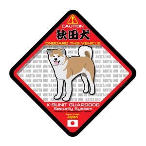 犬ステッカー:秋田犬ONBOARDステッカー|dogandsurfdesign
