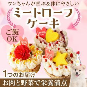 犬用・無添加 ケーキ(ミートローフ 誕生日・ケーキ)国産の食材を使用した低カロリーの手作りケーキ 犬のクリスマスやバースデーのお祝いにどうぞ|dogdiner|02