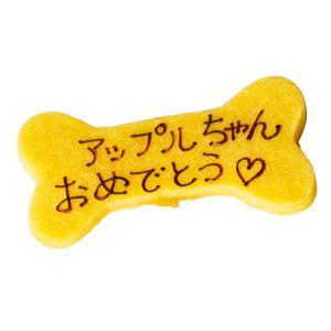 犬用 無添加・クッキー(名入れ カボチャのクッキー)犬の誕生日のケーキ・クリスマスケーキと一緒にどう...