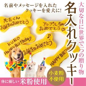 犬用 無添加・クッキー(名入れ カボチャのクッキー)犬の誕生日のケーキ・クリスマスケーキと一緒にどうぞ|dogdiner|02