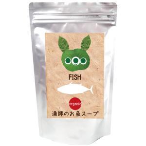 犬用 無添加・手作りご飯(漁師のお魚スープ)【送料無料】偏食の犬・老犬に人気の犬の手作りごはん・スープ
