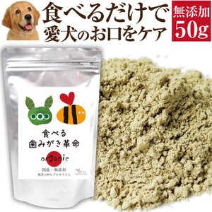 犬 サプリ 口臭・歯周病・歯石 無添加 サプリメント(食べる...