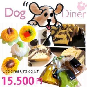 犬用 カタログギフト(15,500円)【送料無料】犬の飼い主様へのプレゼントに各々の犬に合わせた、手作りご飯やおやつを送ります。内祝い・お中元・お..