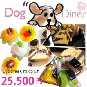 犬用 カタログギフト(25,500円)【送料無料】犬の飼い主様へのプレゼントに各々の犬に合わせた、手作りご飯やおやつを送ります。内祝い・お中元・お..